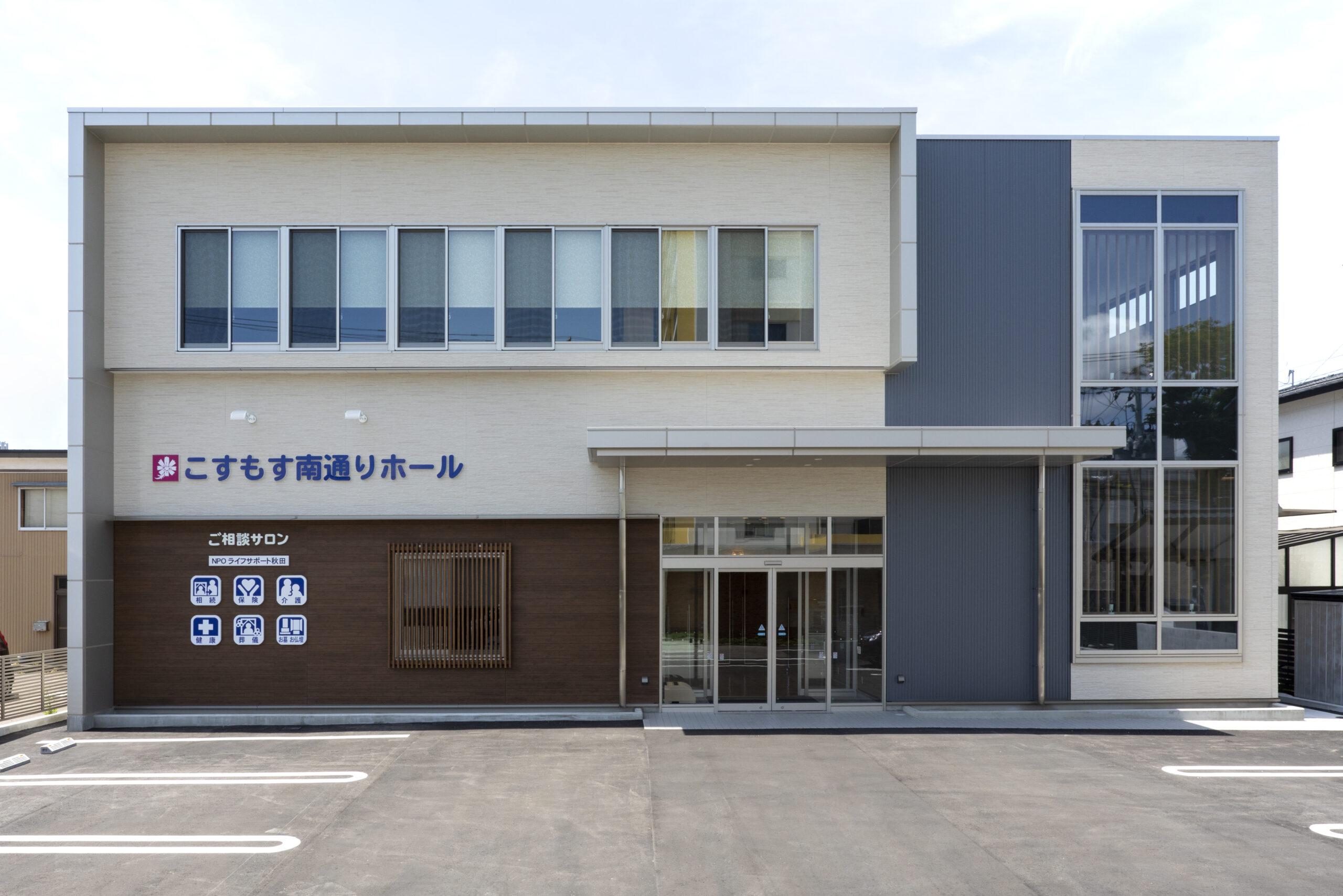 (株)こすもす秋田 こすもす南通りホール