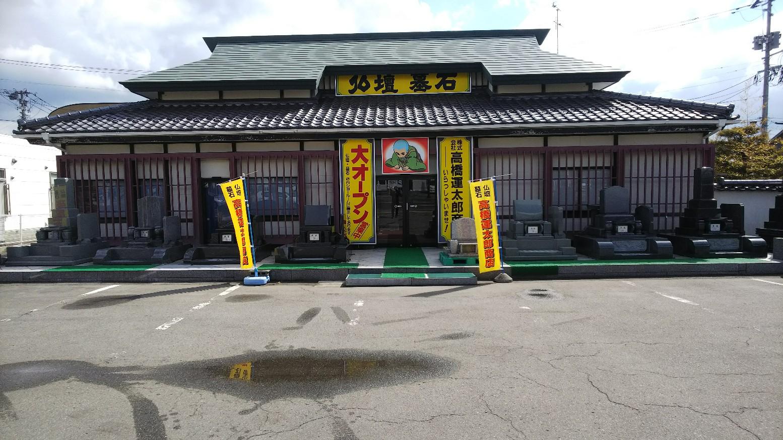 (株)高橋運太郎商店 秋田店