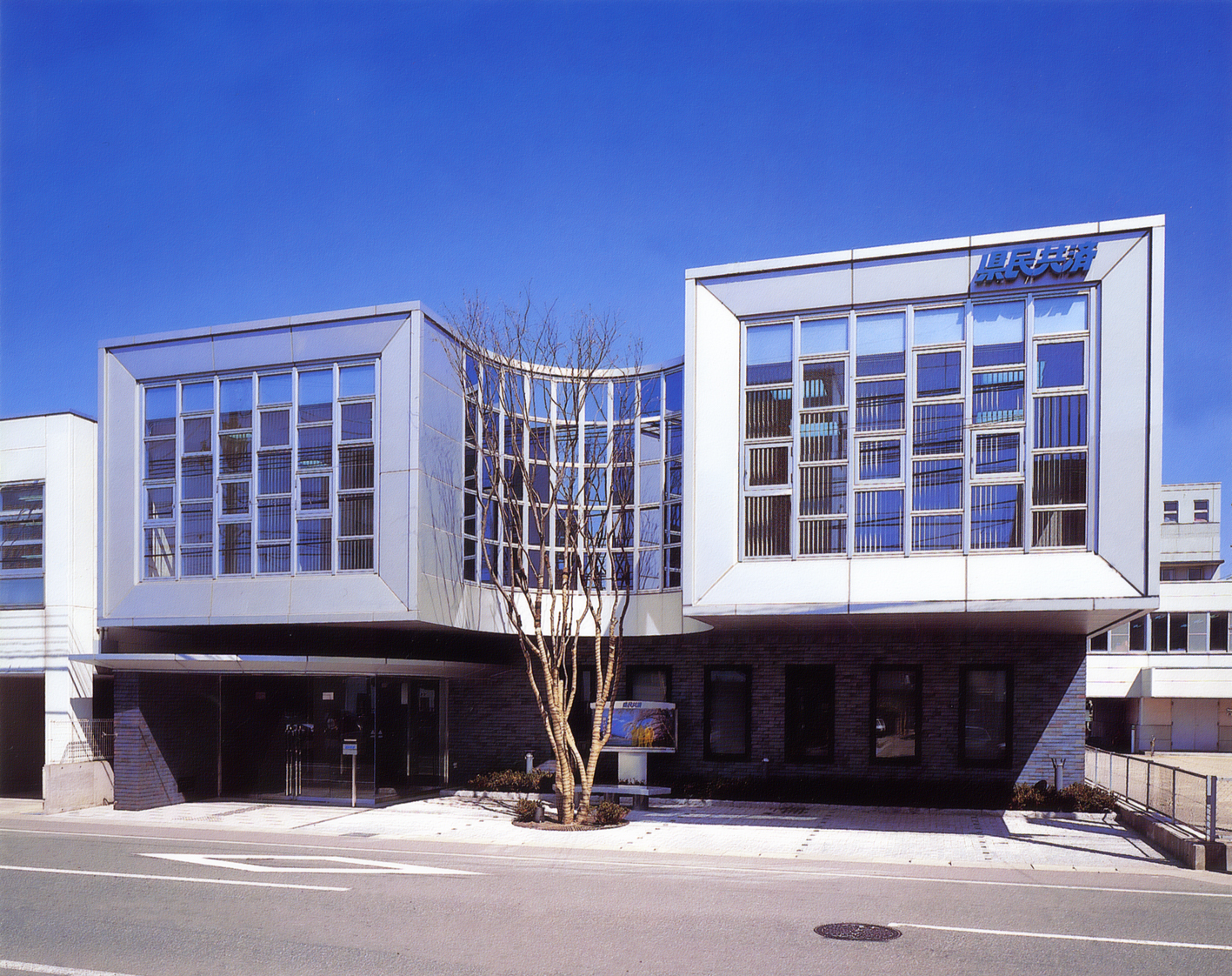秋田県民共済生活協同組合