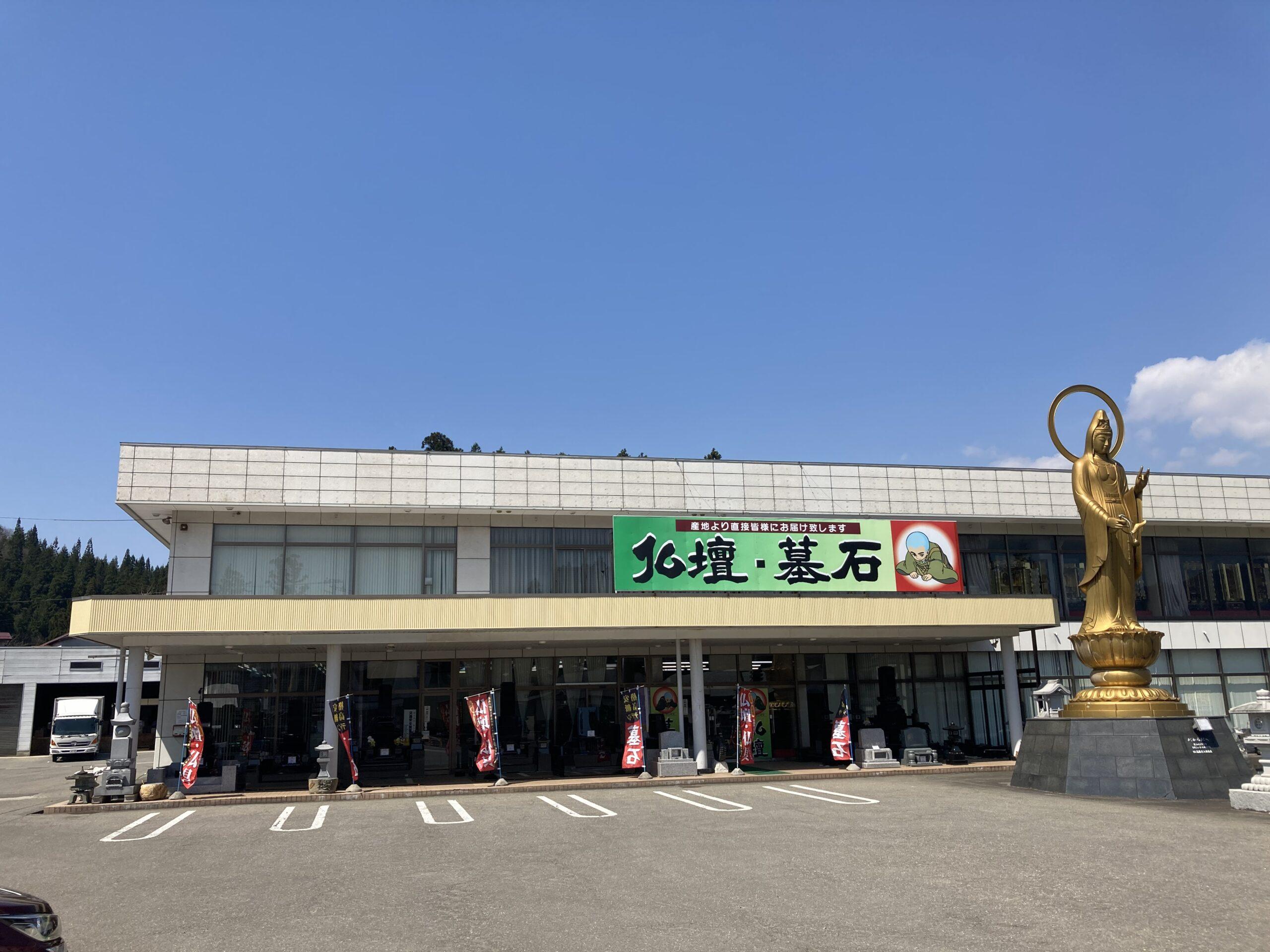 (株)高橋運太郎商店 川連本店