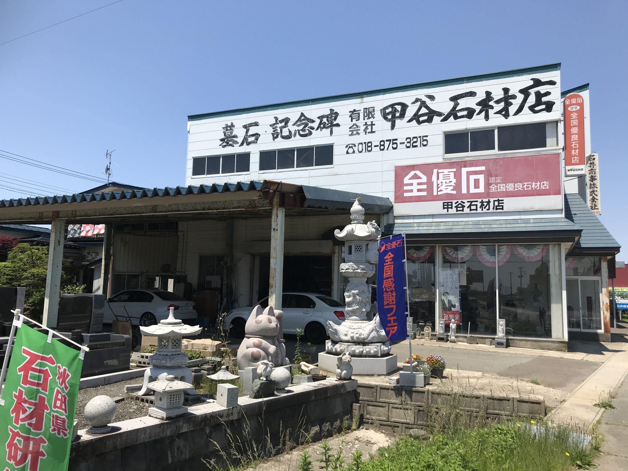 (有) 甲谷石材店(全優石認定店)