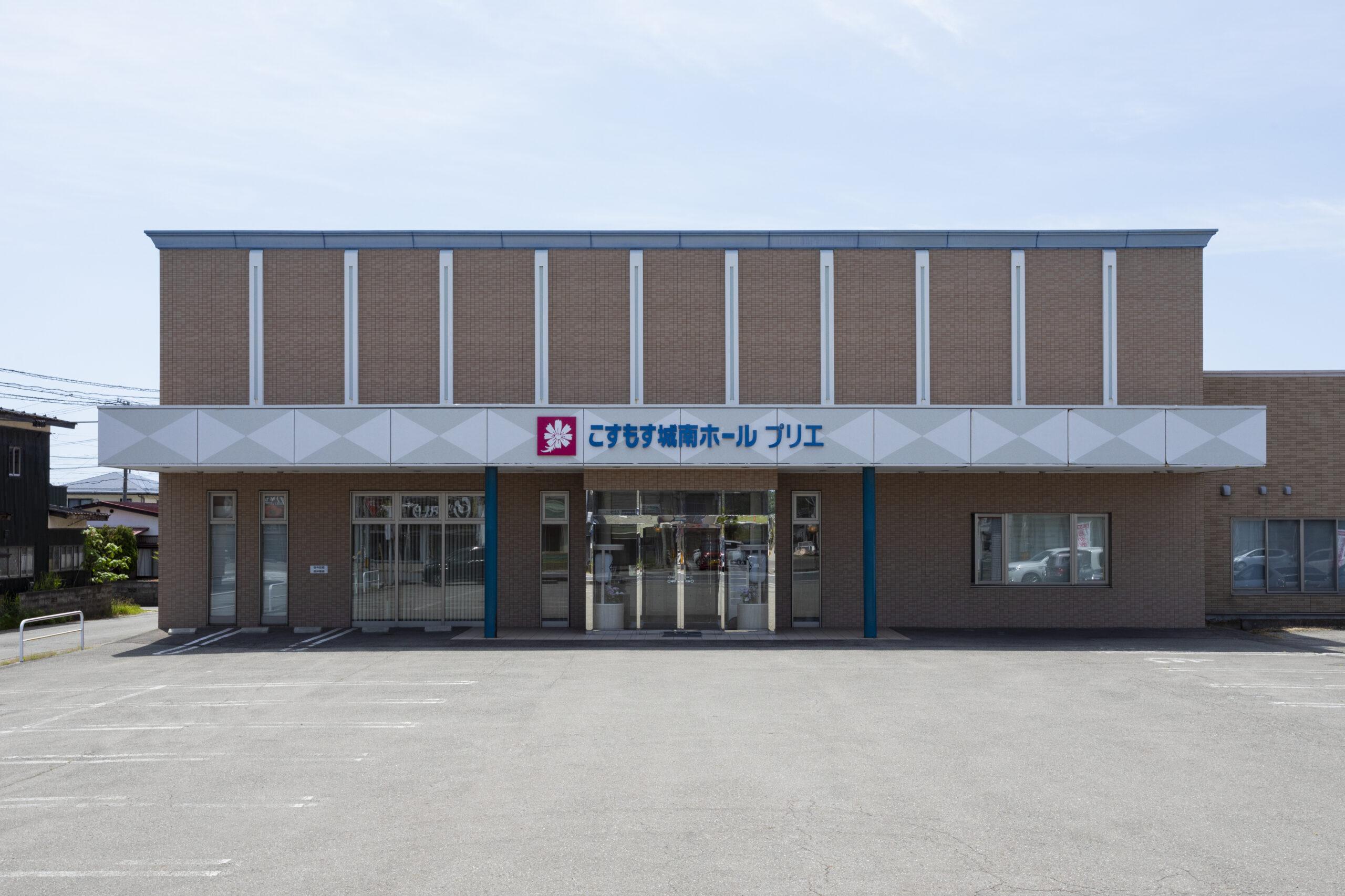 (株)こすもす秋田 こすもす城南ホール 「プリエ」