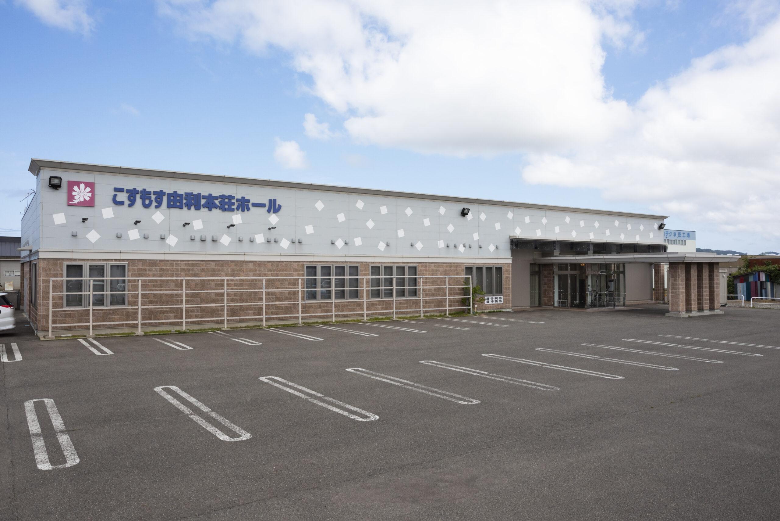 (株)こすもす秋田 こすもす由利本荘ホール